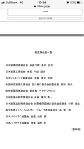 4563 - アンジェス(株) 日本バイオテク協議会  会長 山田英 知ってた? おら知らんかったわ〜 社長やるやん