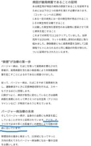 4563 - アンジェス(株) 広報ブログで書いていた山田社長の「日本のものづくりの信念を世界に広めたい」、これは安倍さんが打ち出し
