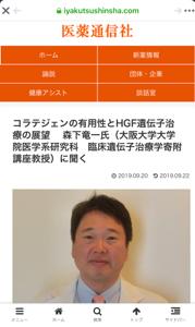 4563 - アンジェス(株) https://www.facebook.com/100000606781462/posts/265