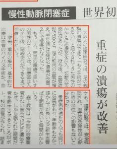 4563 - アンジェス(株) 何を否定しても体験者の証言に尽きる 神戸新聞ありがとう!