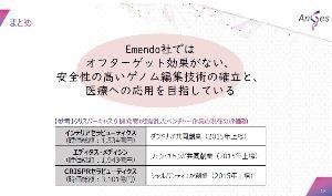 4563 - アンジェス(株) 会社説明会の資料で これを出されたら 誰だって勘ぐっちゃいますよね❕ 山田社長はつ・み・な・ひ・と♡