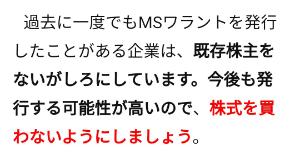 4563 - アンジェス(株) kabukiso.com からの引用です②