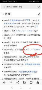 4563 - アンジェス(株) ミヤネ屋知らないからな