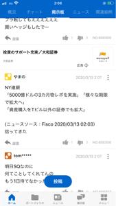 4563 - アンジェス(株) まじパクリすまん