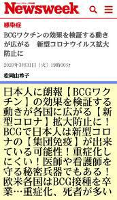 4563 - アンジェス(株) こらがワクチン=予防薬の効果!!!  日本の新型コロナ死者数の少なさは、BCG接種が関係?:朝日新聞