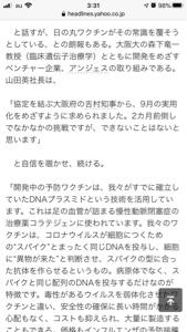 4563 - アンジェス(株) 4/30掲載記事