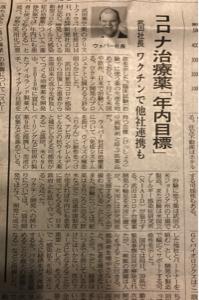 4563 - アンジェス(株) 今日の日経新聞朝刊です。  ウェザー社長、アンジェスを強くサポートして下さい。  アンジェスの事なら