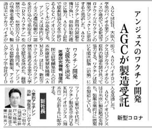 4563 - アンジェス(株) 今朝の日経12面掲載されています