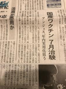 4563 - アンジェス(株) 本日の日経新聞一面🗞  今日もかなりの買いが入りそうですね。  2020年度第二次補正予算でもワクチ