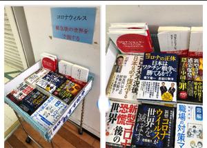 4563 - アンジェス(株) 出版当初の5月下旬はamazonだけでしたが、 既に神奈川県下の有隣堂では、森下先生の 著書がコロナ