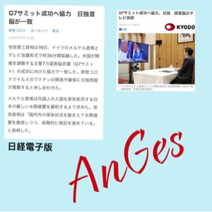 4563 - アンジェス(株) G7サミット成功へ協力、日独 両首脳がテレビ会談  この時期に、ドイツ側からわざわざ日本に申し入れた
