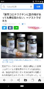 4563 - アンジェス(株) ワクチンは出来るだけ安全なものでなくてはならない。治験は重要である。ワクチンの副作用は重度の障害を残