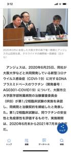 4563 - アンジェス(株) 6月25日の発表では、AG0301