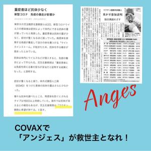 4563 - アンジェス(株) 本日の日経新聞。  1. 重傷者ほど抗体少なく   → 「ワクチン開発に希望が持てる」