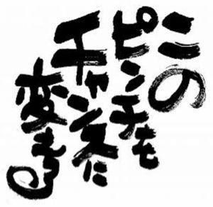 4563 - アンジェス(株) ニッポン高度紙、芝浦電子 ソニー、パナソニック