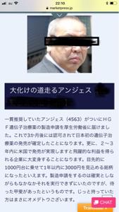 4563 - アンジェス(株) 3000円は堅そうです!\\\\٩( 'ω' )و ////