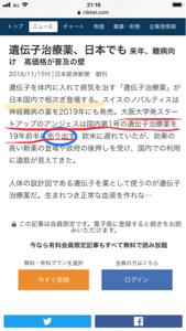 4563 - アンジェス(株) 日本国内で相次ぎ  【登場する】
