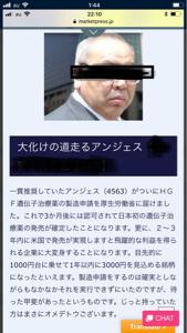 4563 - アンジェス(株) 3000円を見込める?^_^