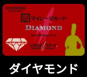 3053 - (株)ペッパーフードサービス ダイヤモンド・ユカイ君になり申した🥺💍