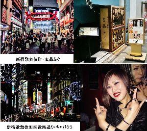 心のままに・・ こんばんは(^-^  ニュースで見ましたが新宿、歌舞伎町のぼったくりキャバクラ、まだなくならないんで