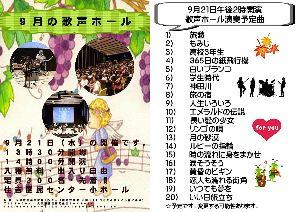 気持ちは若いつもり… 9月の歌声ホール〜チラシ印刷&配架完了(^^♪