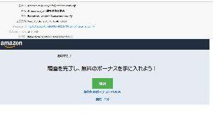 気持ちは若いつもり… 新手のフィッシングです。 気をつけましょう。 件名はAmazon.co.jp -題客満足度調査です。