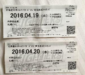 札幌まじめに友達募集❣ ❣ ゆめさん、お久しぶりです! オークションで安くチケット買い昨日、内野自由席、今日、外野自由席で観まし