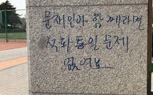 先ずはトピを作って 釜山で『赤化統一』の落書きが相次いで見つかる=警察が捜査 2018-02-21 08:52 NAVE