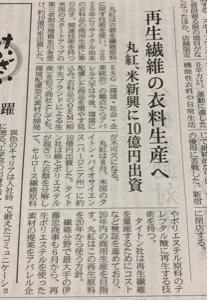 8002 - 丸紅(株) 2019.8.16  日経朝刊より   丸紅関連記事です