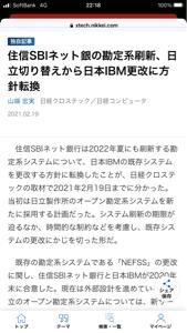 IBM - IBM(インターナショナル・ビジネス・マシンズ) 住信SBIネット銀行は、2022年夏にも刷新する勘定系システムについて、日本IBMの既存システムを更