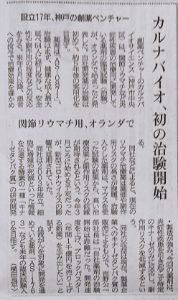 4572 - カルナバイオサイエンス(株) 神戸新聞