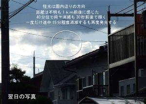 宇宙人・UFO関連 無音です  この地方に米軍や自衛隊の基地や練習場は無いし 初めての事だった       名古屋中心か
