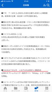 6561 - (株)HANATOUR JAPAN 明日の好材料^_^ 明日四季報発売日^_^