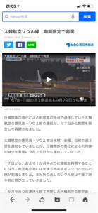 6561 - (株)HANATOUR JAPAN 今日も再開の動きが^ ^ もうこの民間レベルの流れは止まらん^ ^
