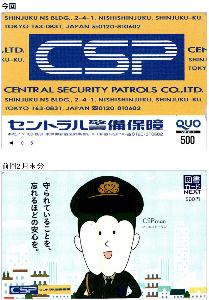 9740 - CSP 【 株主優待 到着 】 500円CSP特製オリジナルQUOカード  ※前回2月末分は、500円CSP