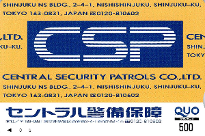 9740 - CSP 【 株主優待 到着 】 <8月末> 100株 500円クオカード ※クオカード図柄は毎回同じです -