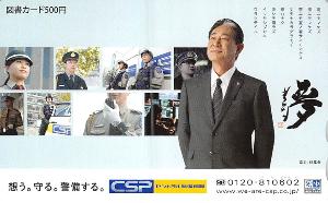 9740 - CSP 【 2016年まで 】 は、 2月権利優待の図書カードは、 故星野仙一さん(1947年1月22日 -