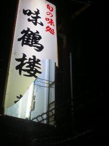 居酒屋♪ 先日の台風24号 オコン所大変ですた 夜中でお店はお休みしますたが  雨風が強かった お店の大きな街