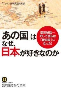 或る掲示板猿の選択 実は知られていない超親日国の数々。あの国と日本の「ちょっといい絆」物語  citrus  人に好き嫌