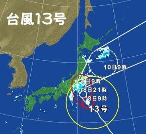 夫婦ふたりでツーリング -  台風 13 号は、関東から 東北へ 向井荘ですね ~ ?  大雨や 強風に、 お気を 付けて