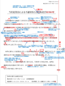 2695 - (株)くらコーポレーション 添削前の謝罪文 …下手くそ