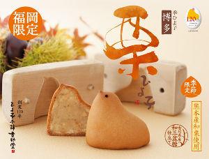 やさしさの吹き溜まり おみやげ、おみやげ。  今や東京土産と思われているひよこ。福岡が誕生地ですよ(笑  で、福岡限定の栗