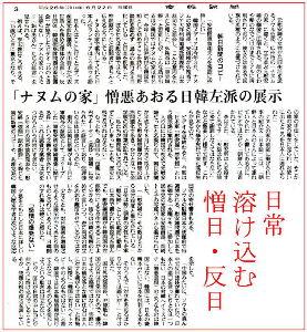 大阪は 既得権益だらけの 卑怯者たちの 街!! 国連人種差別撤廃委員会に働きかけているNGO団体   ほぼすべてが朝鮮総連がらみだよ、有田ヨシフを含