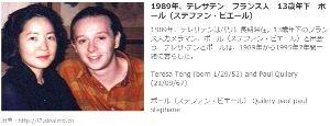 English cover【英語版】 1970年代から1990年代。  アジアを代表する中国台湾の歌手テレサテン(鄧 麗君)  テレサの恋