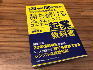 3093 - (株)トレジャー・ファクトリー  ジュンク堂の書棚の目立つところに置いていましたね。起業せずちょっとしたものを取引したい場合には、ヤ