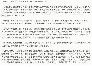 9501 - 東京電力ホールディングス(株) やはり、チャカポコさんも触れていたけど、  この事件は、ちょっとおかしな匂いがしますね。