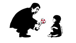 9501 - 東京電力ホールディングス(株)  ここは上場に疑義あり。個人嵌め込み詐欺銘柄だ