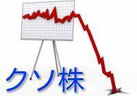 9501 - 東京電力ホールディングス(株) あ~あ また・・ そんなに糞株の応援しなくてもいいよ。