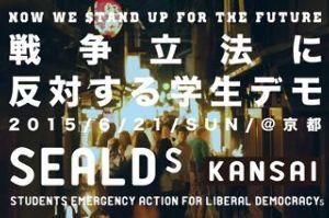9501 - 東京電力ホールディングス(株) SEALD'Sにこの際ついでにがんばってもらいましょう…