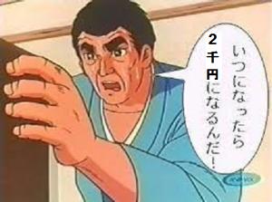 東京電力ホールディングス(株) しっかし・・・  何時になったら2000円になるのだ??